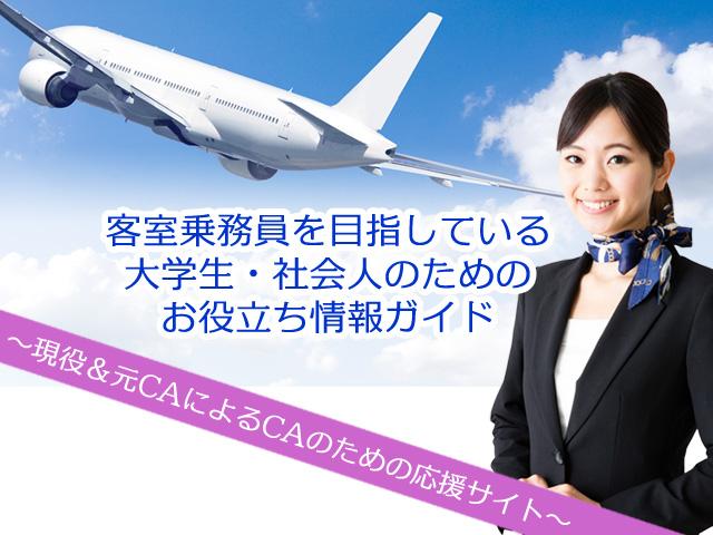 客室乗務員を目指している大学生・社会人のためのお役立ち情報ガイド