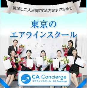 エアラインスクールCAコンシェルジュ東京校