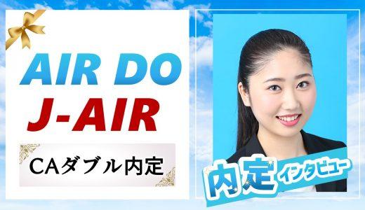 【AIR DO&ジェイエア】客室乗務員ダブル内定おめでとう!(出身校:山梨英和大学)