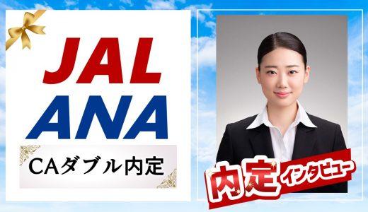 【JAL&ANA】客室乗務員ダブル内定おめでとう!(出身校:聖心女子大学)