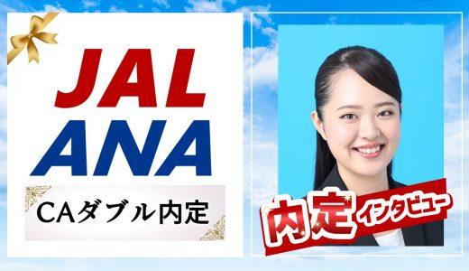 【JAL&ANA】客室乗務員ダブル内定おめでとう!(出身校:中央大学)