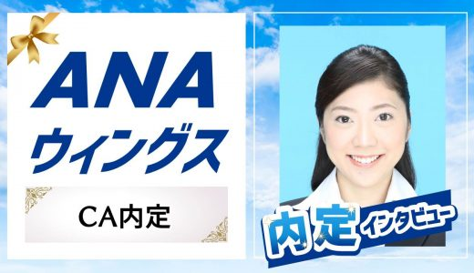 【ANAウィングス】客室乗務員 内定おめでとう!(出身校:福岡女学院大学)