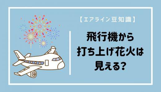 【エアライン豆知識】飛行機から打ち上げ花火は見えるの?