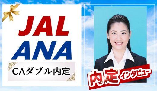 【JAL&ANA】客室乗務員ダブル内定おめでとう!(出身校:西南学院大学)