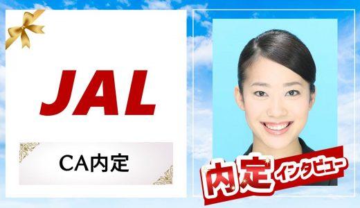【JAL】客室乗務員 内定おめでとう!(出身校:立命館アジア太平洋大学)