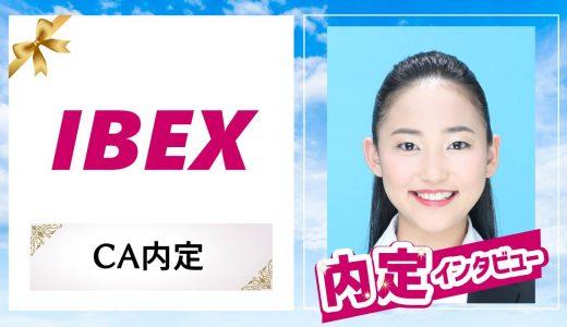 【IBEXエアラインズ】客室乗務員 内定おめでとう!(出身校:筑紫女学園大学)