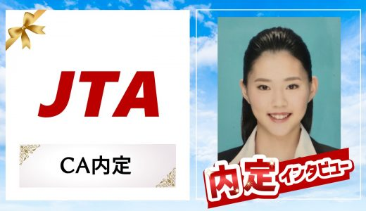 【JTA】客室乗務員 内定おめでとう!(出身校:中村学園大学短期大学部)